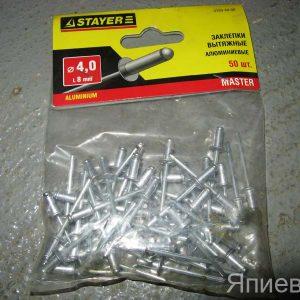Заклёпки строительные аллюм. 4 мм, к-т по 50 шт