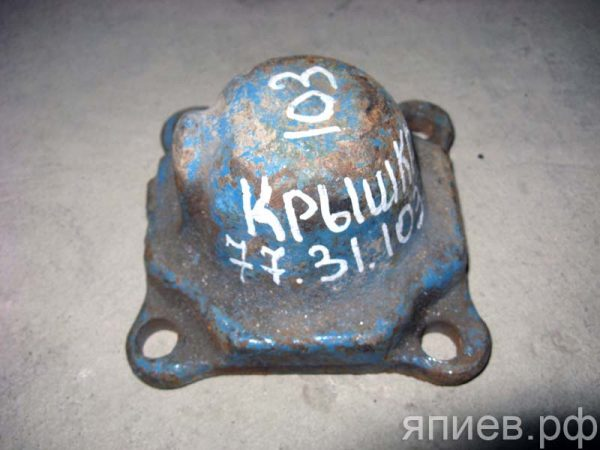 Крышка балансира каретки ДТ  77.31.103а (РФ) бс