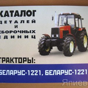 Каталог деталей МТЗ-1221