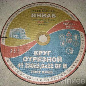 Круг отрезной 230*32*2,5 (на станки) (Лужск)