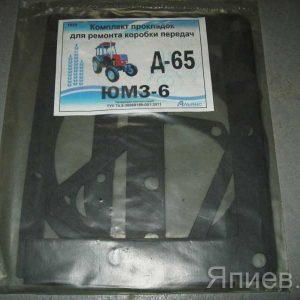 Прокладки КПП ЮМЗ-6 (картон) (5 ед.) (А1930) (У) ак, к-т