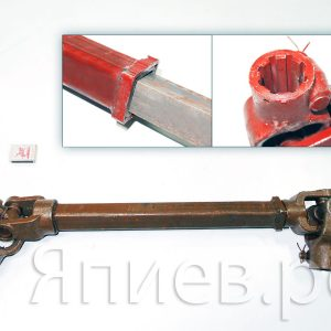 Вал карданный косилки КДП-4 (8*8) (коричневый) КЗНМ 15.000 (К) гр
