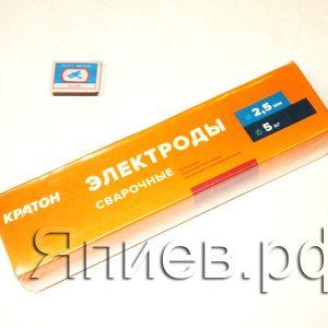 Электроды (д. 2,5 мм) Кратон (оранжевая пачка 5 кг), шт