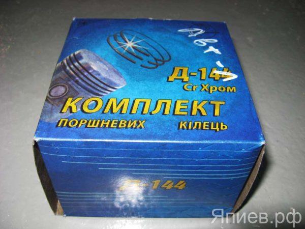 Поршневые кольца Д-144 2 масл. (6 мм) Д144-1004002-А5 (КМЗ) тм, м/к-т