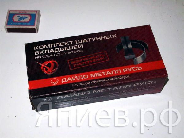 Вкладыши шатунные Д-240 Н1 (Д-50) (ЗМЗ) дм