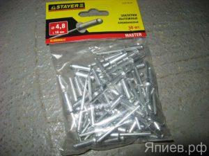 Заклёпки строительные аллюм. 4,8 мм*16, к-т по 50 шт