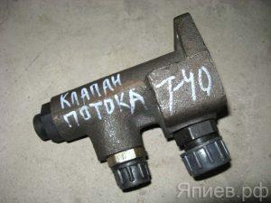 Клапан (делитель) потока Т-40 со штуцерами Т30-3405190 (К) тс