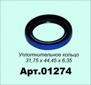 Кольцо уплотнительное MacDon 31.75*44,45*6,35 (01274)