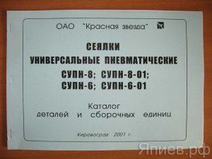 Каталог СУПН-8 с/о