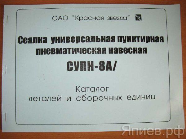 Каталог СУПН-8А н/о
