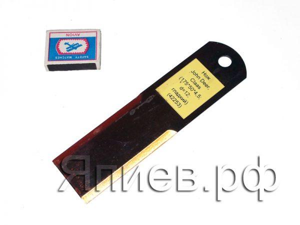 Нож соломоизмельчителя John Deer, Claas (195*50*3 мм; d=12; гладкий) (42253)