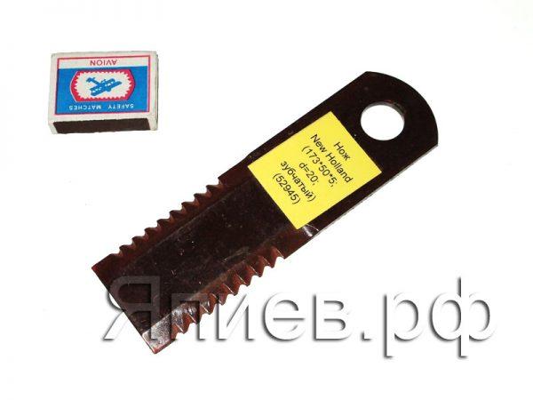 Нож соломоизмельчителя New Holland (173*50*5 мм; d=20; зубчатый) (52945)
