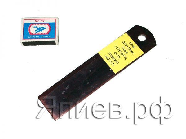 Нож соломоизмельчителя John Deer, Case (175*40*3 мм; d=10; гладкий) (42217)