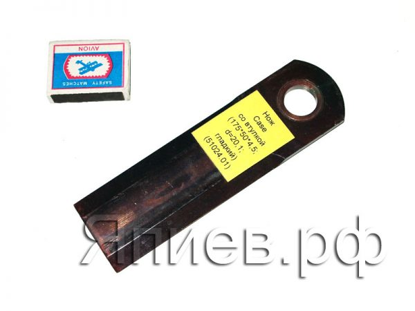 Нож соломоизмельчителя Case со втулкой (175*50*4,5 мм; d=20,1; гладкий) (51024.01)