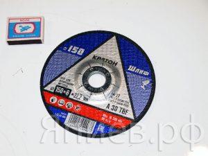 Круг шлифовальный 150*22*6 (Кратон)