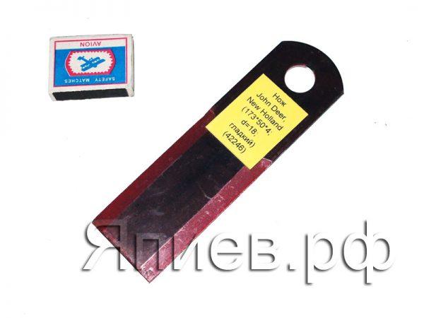 Нож соломоизмельчителя John Deer, New Holland (173*50*4 мм; d=18; гладкий) (42246)