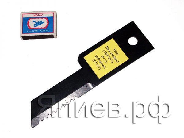 Нож соломоизмельчителя New Holland (198*50*3 мм; d=10; зубчатый) (51127)