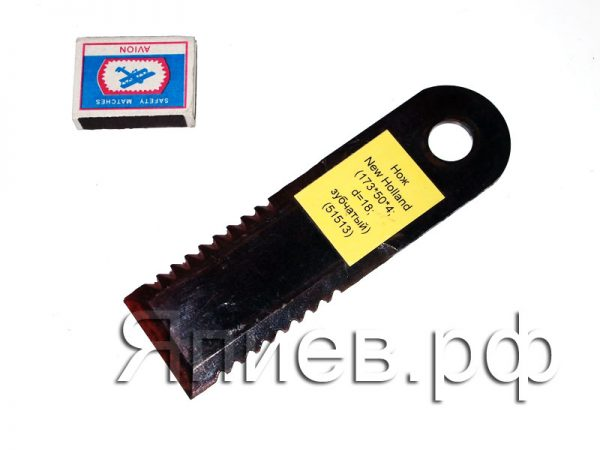 Нож соломоизмельчителя New Holland (173*50*4 мм; d=18; зубчатый) (51513)